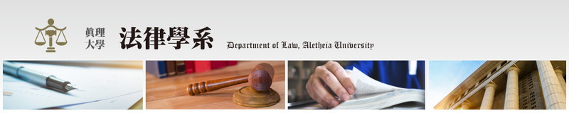 Master Degree Program of Department of Law(Open new window)